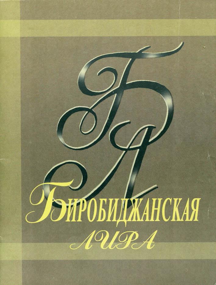 birobidganskay_lira.jpg
