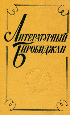 literatyrnii_birobidgan.JPG