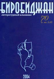 almanah_2004.JPG