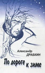 drabkin_zima.JPG