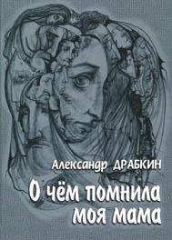 drabkin_mama.JPG