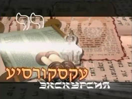 ekckyrsiy_sinogoga.JPG
