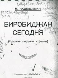 kadishvich_bir-cegodny.JPG