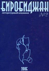 almanah_2005.JPG