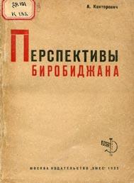 kantropovich-a_perspektivi.JPG