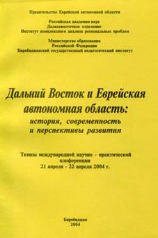 dv-eao_2004.JPG