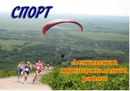 sport_leninskii_region.JPG