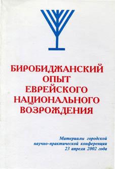 bir_opit_2002.JPG