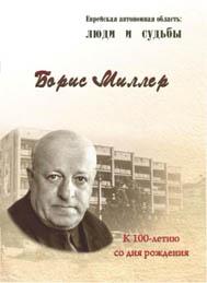 miller_pamytka.JPG